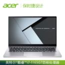Acer 宏碁 Book RS 保时捷设计限量版 14英寸 超轻薄 笔记本电脑(i7-1165G7 16G 1TSSD win10 MX350独显)