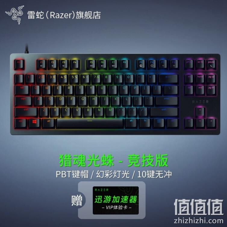 Razer 雷蛇 猎魂光蛛Huntsman 幻彩机械游戏键盘 竞技版-87键(线性光轴)