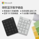 Microsoft 微软 蓝牙数字键盘 蓝牙5.0 自定义宏键盘