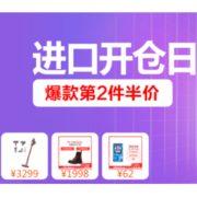 促销活动:苏宁易购 12.12年终狂欢节 进口开仓日