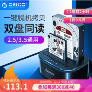 ORICO 奥睿科 硬盘盒底座 2.5/3.5英寸