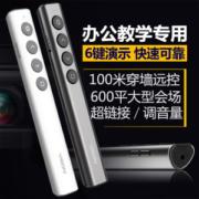 VSON 激光投影笔演示器 支持超链接 可控音量 最远100m