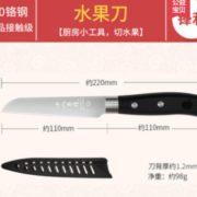 锋利耐用! SHIBAZI 十八子作 H302 水果刀 14元包邮(需用券)