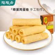 中华老字号 陶陶居 广东特产蜂巢鸡蛋卷160gx2盒