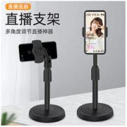 TOZOYO 手机支架 标准款