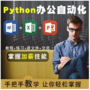 Python+word+Excel+ppt全套办公智能化视频课程