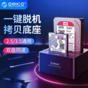 ORICO 奥睿科 硬盘盒底座USB3.0 6629US3-C