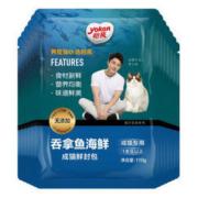 Yoken 怡亲 宠物妙鲜包 吞拿鱼海鲜 110g 12包 *8件