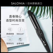 SALONIA 日本沙龙级专用 AI控温卷发棒 大卷/蛋卷/水波纹