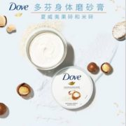 Dove 多芬  坚果米浆 冰淇淋身体磨砂膏225ml*4罐  直邮含税到手¥122.74