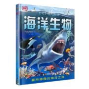 《DK生物大揭秘:海洋生物》