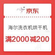 京东 海尔洗衣机烘干机 满2000减200元优惠券满2000减200