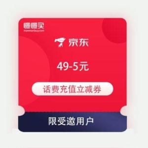 限受邀用户:京东 满49-5元 话费充值立减券
