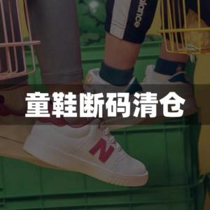 New Balance/NB 断码清仓 男女 童鞋 特卖集合