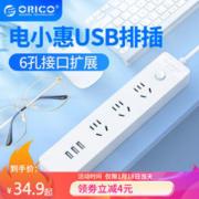 ORICO 奥睿科 USB排插 NKO系列 白色 1米