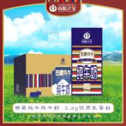 100%纯西藏牦牛奶 高原之宝 200mlx12盒x2件 青少年成人 全脂高钙奶