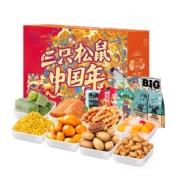 三只松鼠 坚果零食大礼包1396g/8袋装40.85元包邮(多重优惠)