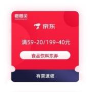 领券备用:京东 59-20/199-40元 食品饮料东券数量有限,抓紧领取