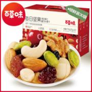 百草味 全进口 高端款混合坚果仁 25g*30袋 礼盒装69元年货价