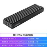 ORICO 奥睿科 M.2/NVMe移动硬盘盒 10Gbps配TypeC-C-15CM
