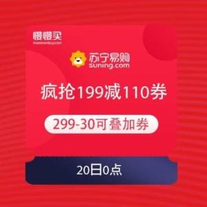 20日0点:苏宁 全球年货节 疯抢199减110券