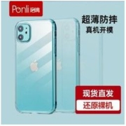 Ponli 珀璃 苹果全系列超薄全包手机壳