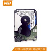 WD 西部数据 WD20SPZX 蓝盘 笔记本机械硬盘 2TB