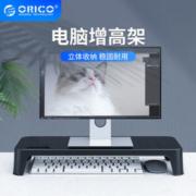 ORICO 奥睿科 电脑显示器增高架 黑色