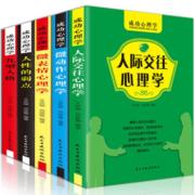16点:心理学入门基础书籍 5册