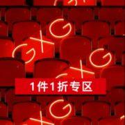 GXG官方旗舰店 年货节