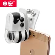 申宏 SH0888 迷你手机显微镜 60倍 电池款