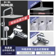 KOHLER 科勒 77365T-B4-CP 三出水升降式淋浴花洒套装
