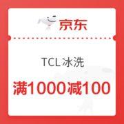 京东 TCL冰洗 满1000减100元优惠券满1000减100