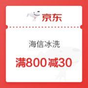 京东 海信冰洗 满800减30元优惠券满800减30