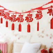 浪漫满屋 新年拉旗 多款可选 约2.7m7.8元包邮(需用券)