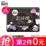 kotex 高洁丝 纯棉日用超薄卫生巾 240mm 25片 *5件59.75元(需用券,合11.95元/件)