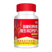 【拍2发3】朗迪氨糖软骨素维D钙片