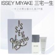ISSEY MIYAKE 三宅一生 L'EAU D'ISSEY 一生之水男士香水礼盒(香水75ml 沐浴露100ml)