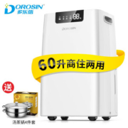 DOROSIN 多乐信 ER-660E 除湿机