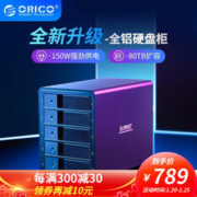 ORICO 奥睿科 磁盘阵列硬盘柜 五盘位 USB3.0版本 黑色