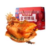 88VIP:百草味 香鸡礼盒 1kg