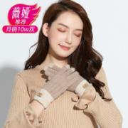 iwinter 羊驼绒 针织触屏手套 女士加绒防寒手套