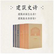 《读库·建筑史诗系列》10册套装