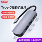 WJOY Type-C扩展坞拓展坞(HDMI、USB3.0、手机OTG、Type-C接口)49元包邮