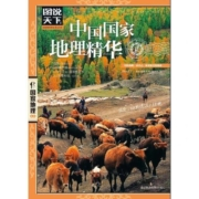 当当网 《中国国家地理精华》 图说天下 国家地理 北京联合出版公司7.32元包邮