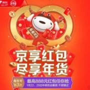 每日必领!每天3次!京东年货节 京享红包