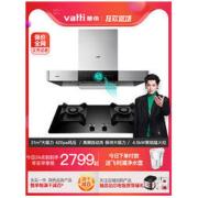 VATTI 华帝 i11089 i10052B 烟灶套装 (嵌入式) 液化气2899元