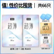 名流 情趣量贩装 避孕套 66只装39.9元年货价正价199元