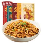【蔡林记】武汉正宗热干面5盒