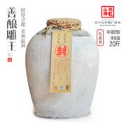抱龙山牌 绍兴黄酒 十年陈 善酿雕王 20斤坛装 半甜型106元年货价正价488元